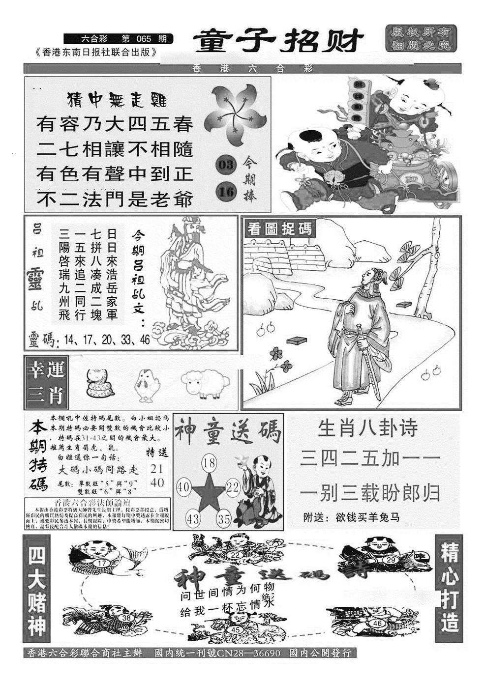 065期童子招财(黑白)