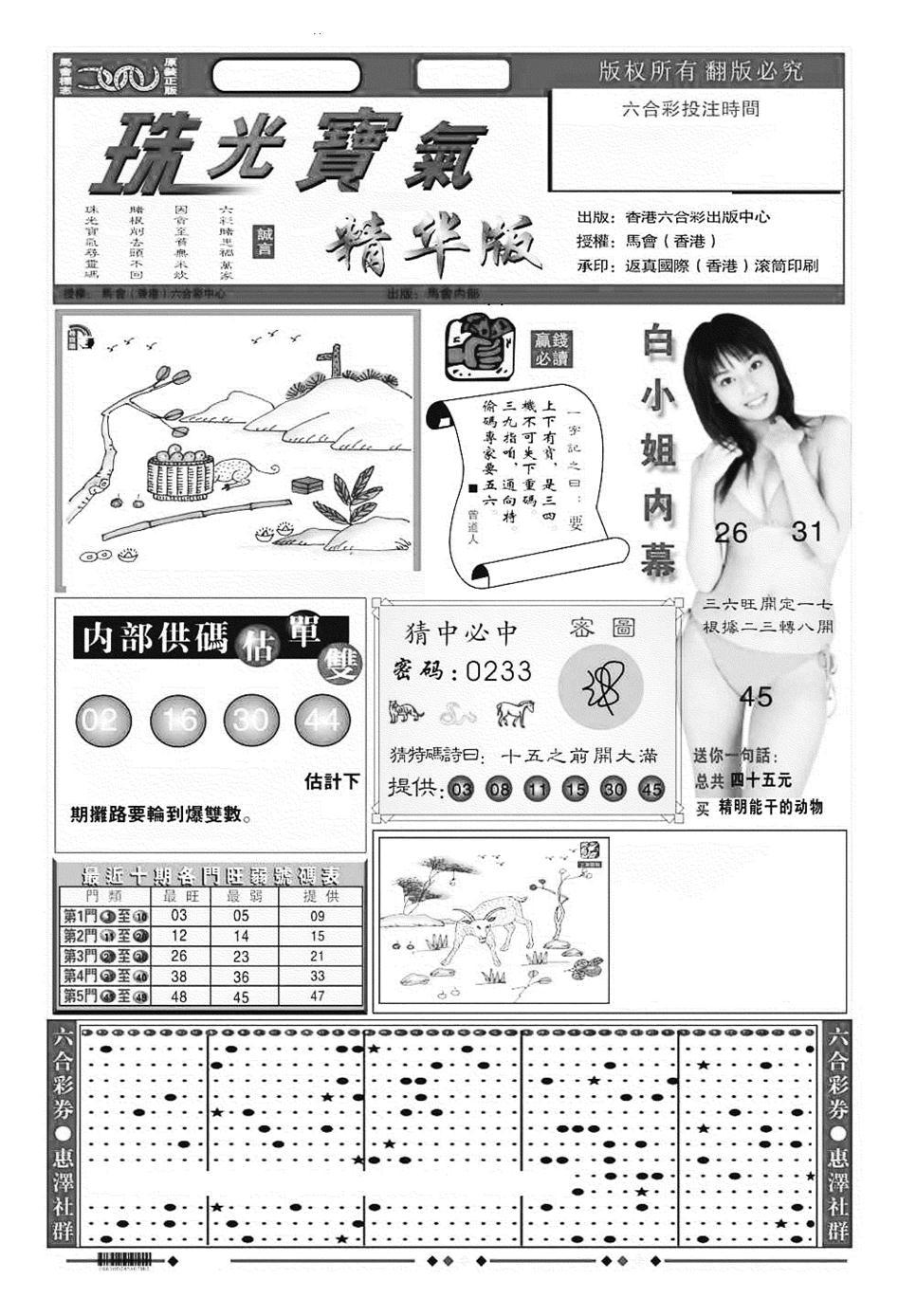065期珠光宝气A(黑白)