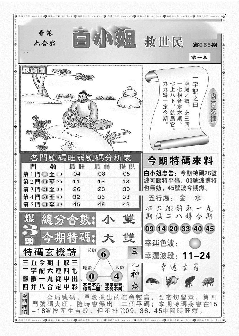 065期白小姐救世民A(黑白)