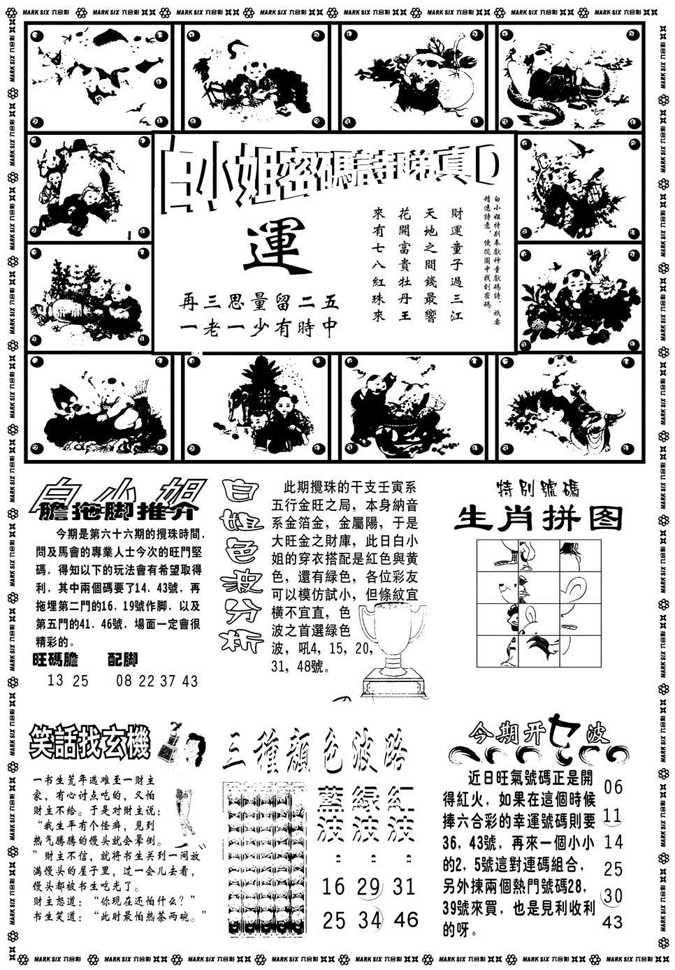 066期白小姐祺袍B(黑白)