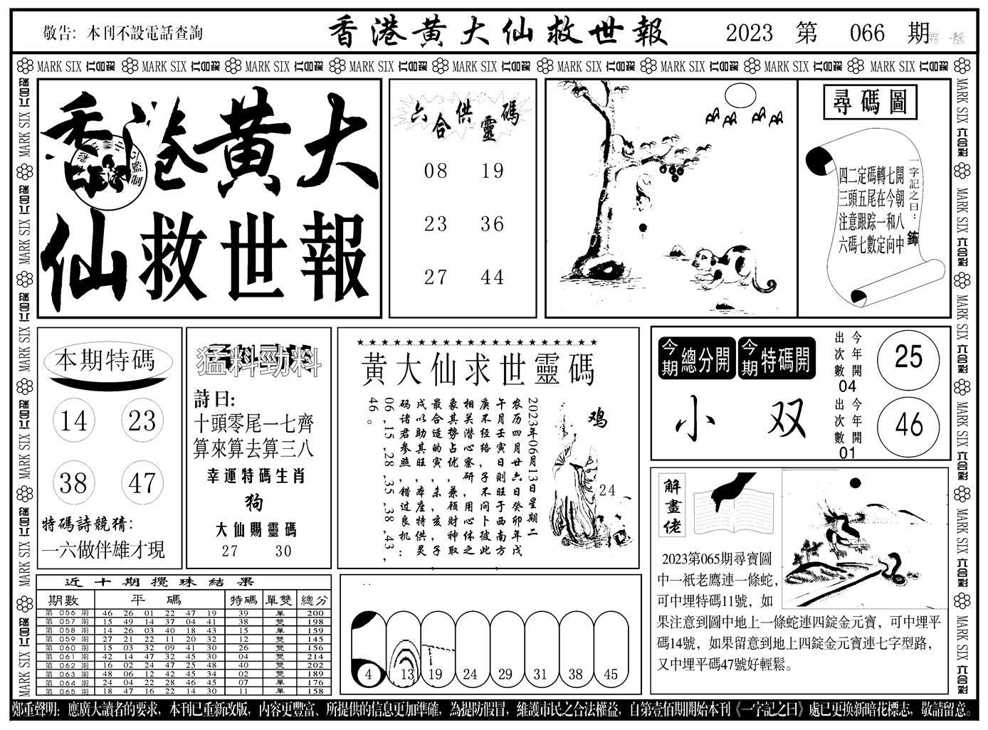 066期香港黄大仙A(黑白)