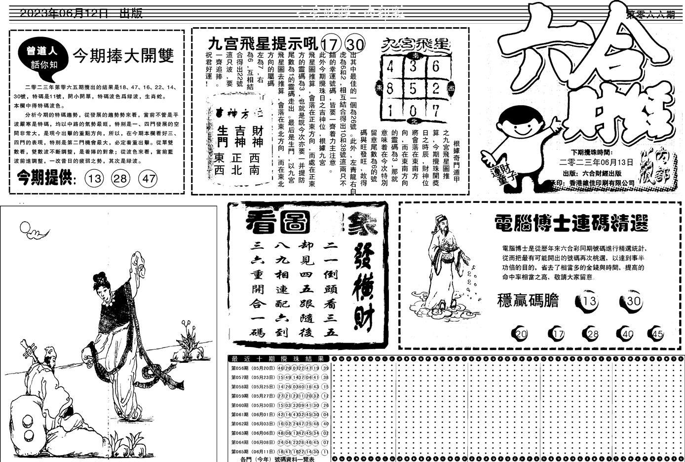 066期中财经A(黑白)