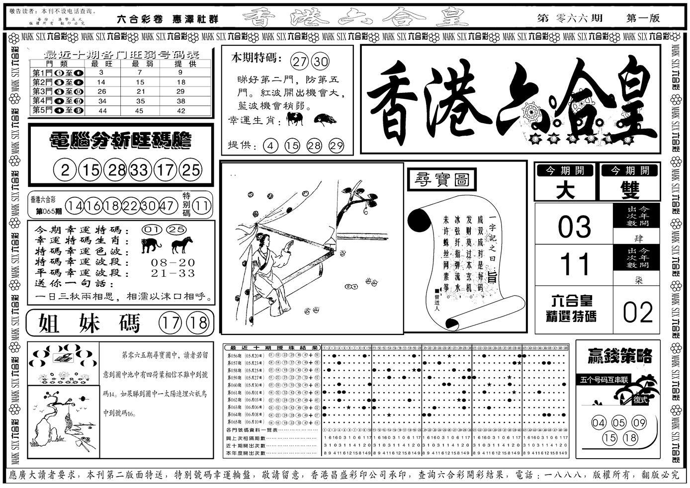 066期香港六合皇A(黑白)