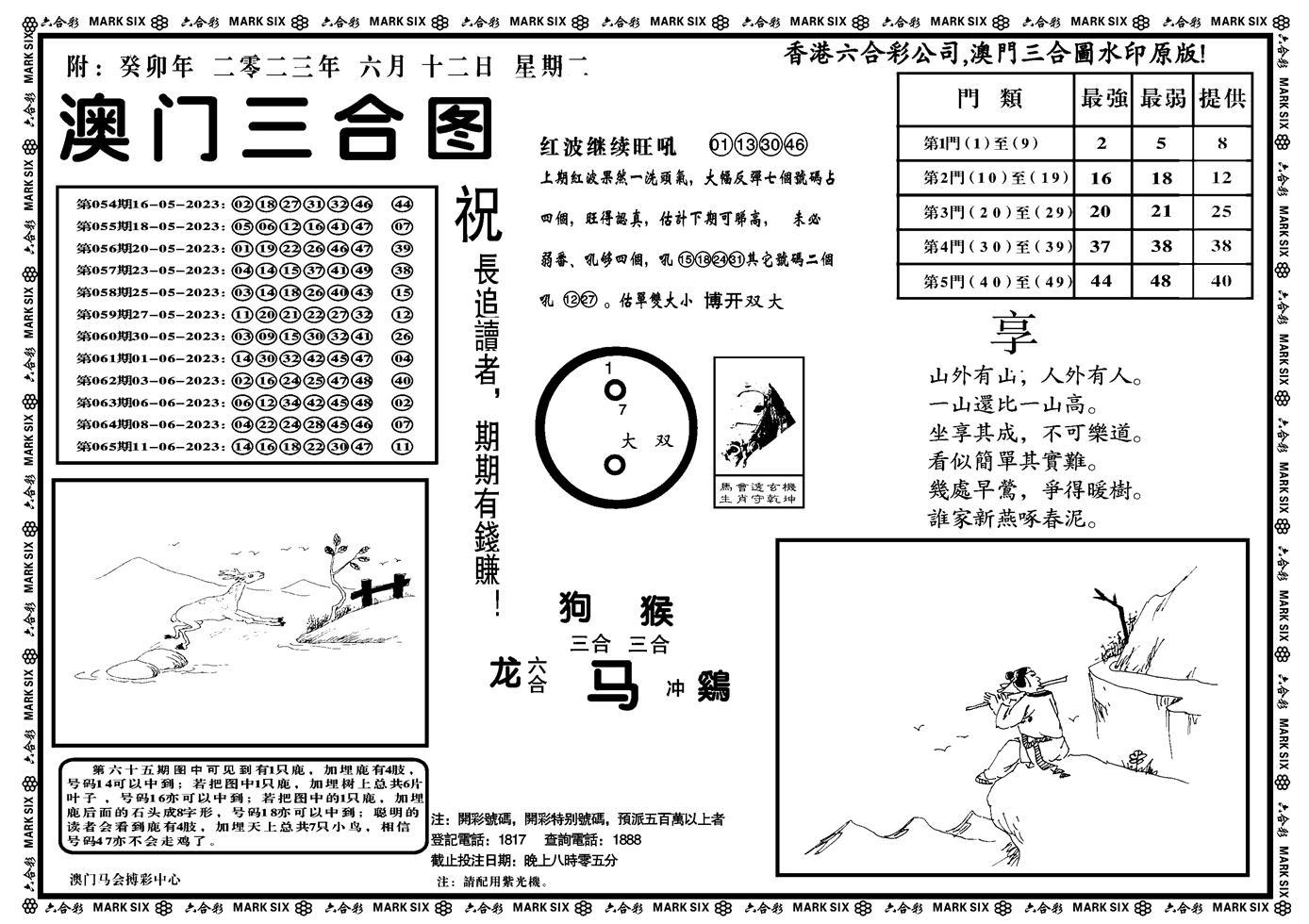 066期澳门三合(正版)(黑白)