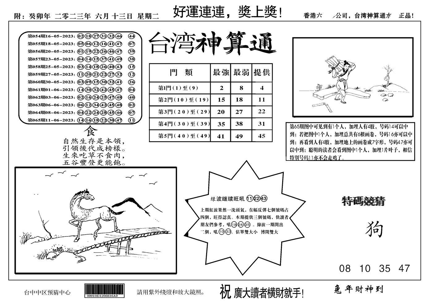 066期台湾神算(正版)(黑白)