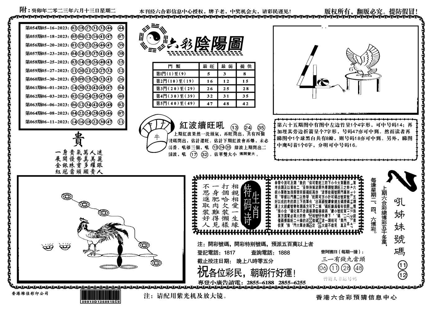 066期六彩阴阳(正版)(黑白)