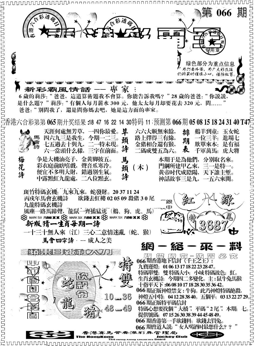 066期彩霸王综合A(黑白)