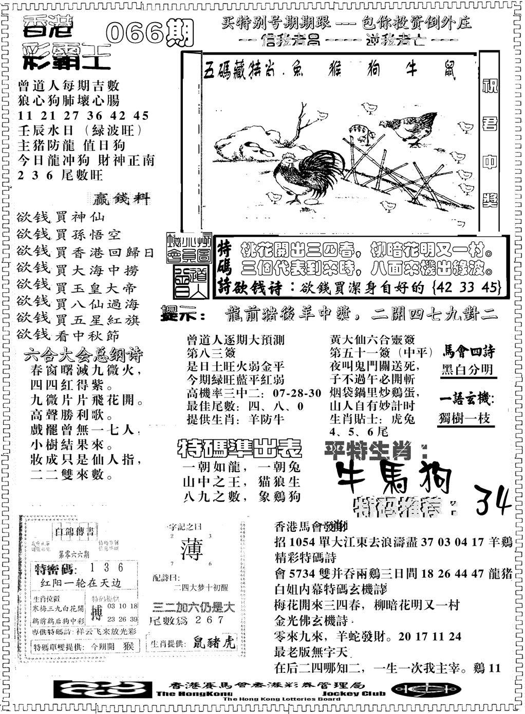 066期彩霸王综合B(黑白)