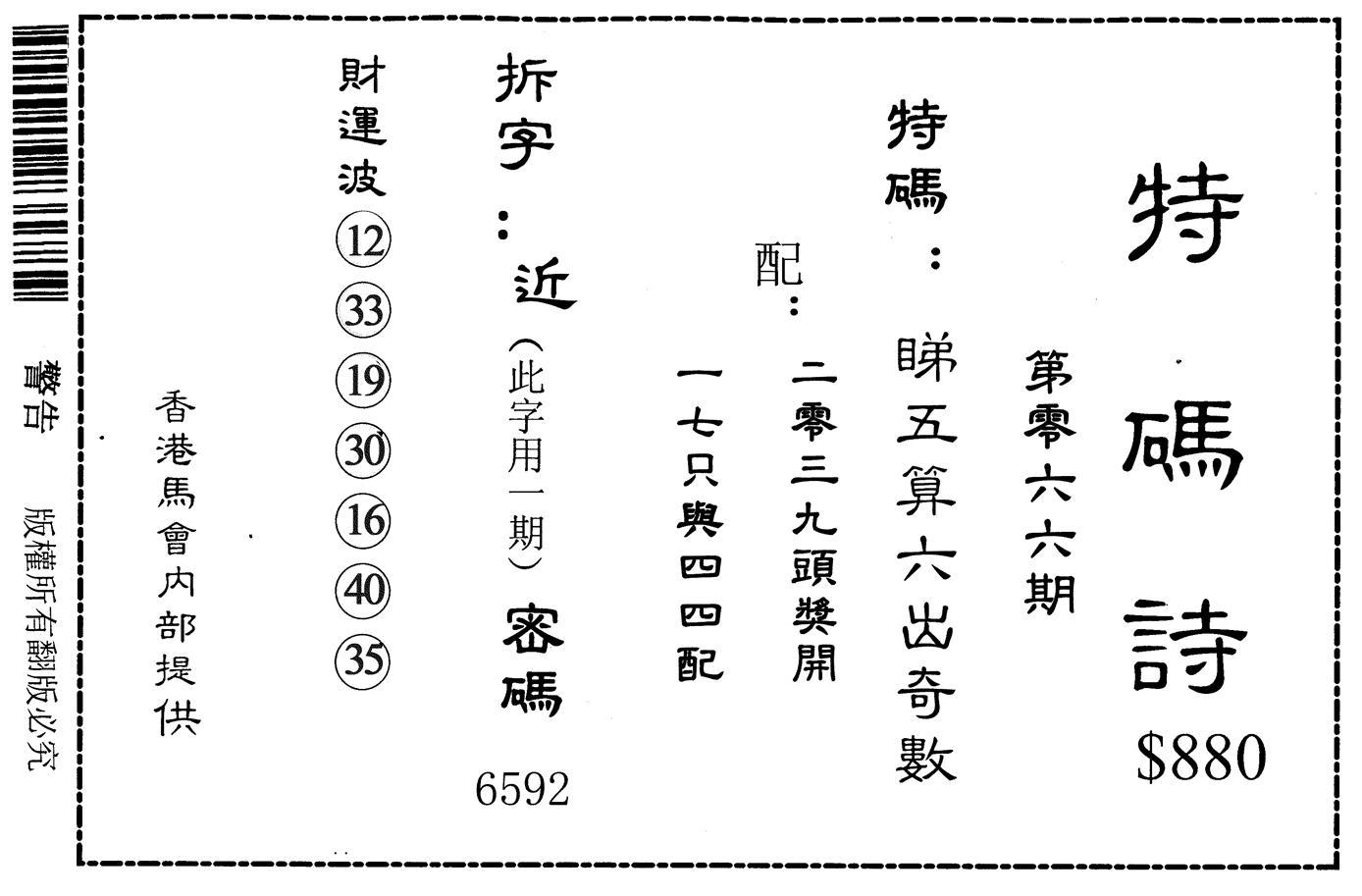 066期特码诗880(黑白)