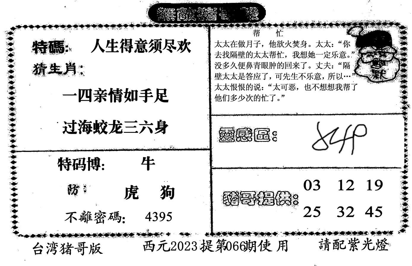 066期无敌猪哥-2(黑白)