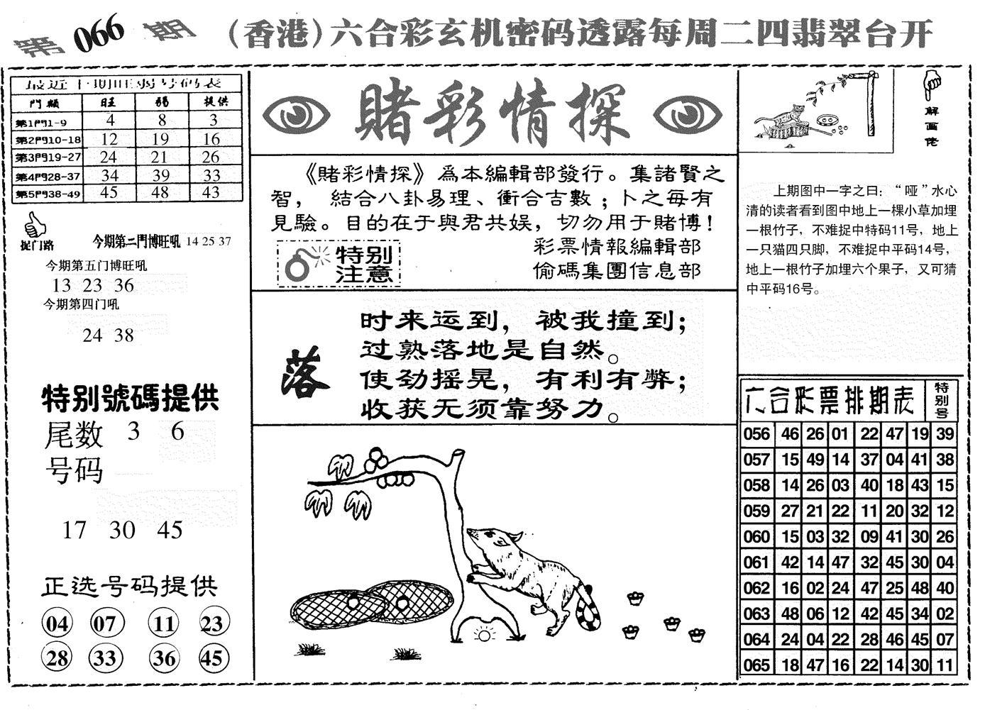 066期堵彩情探(黑白)
