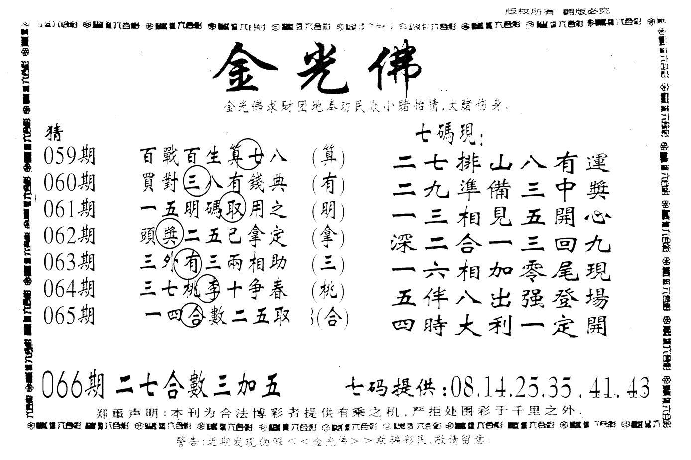 066期老金光佛(黑白)