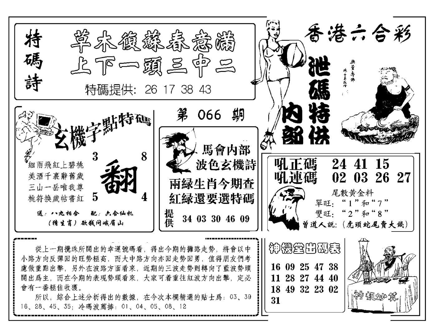 066期内部泄码特供(黑白)