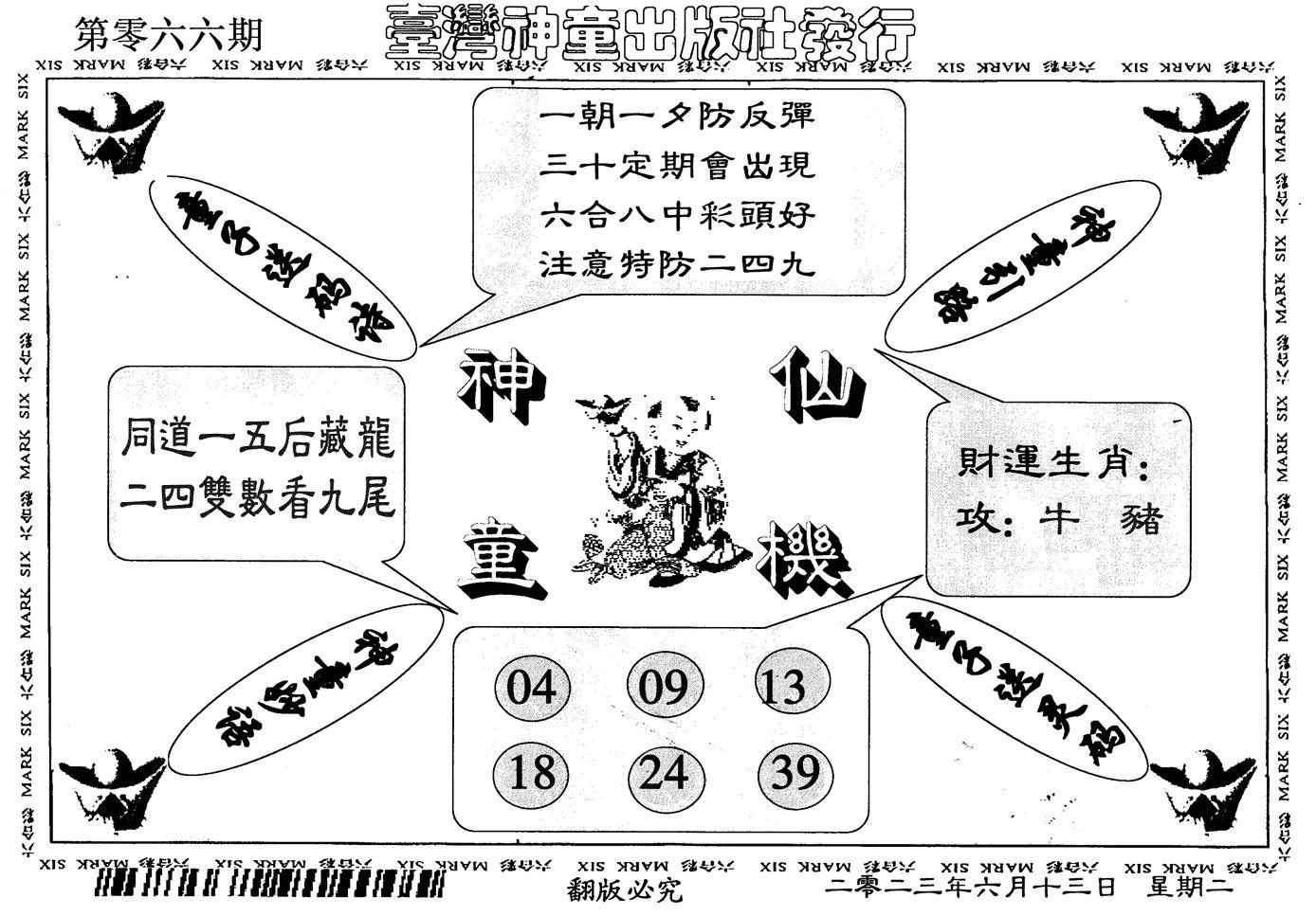 066期神童仙机(黑白)