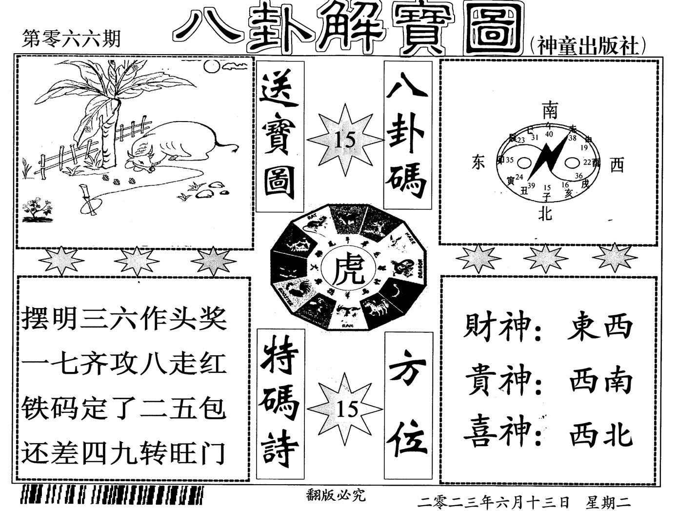 066期八卦图(黑白)
