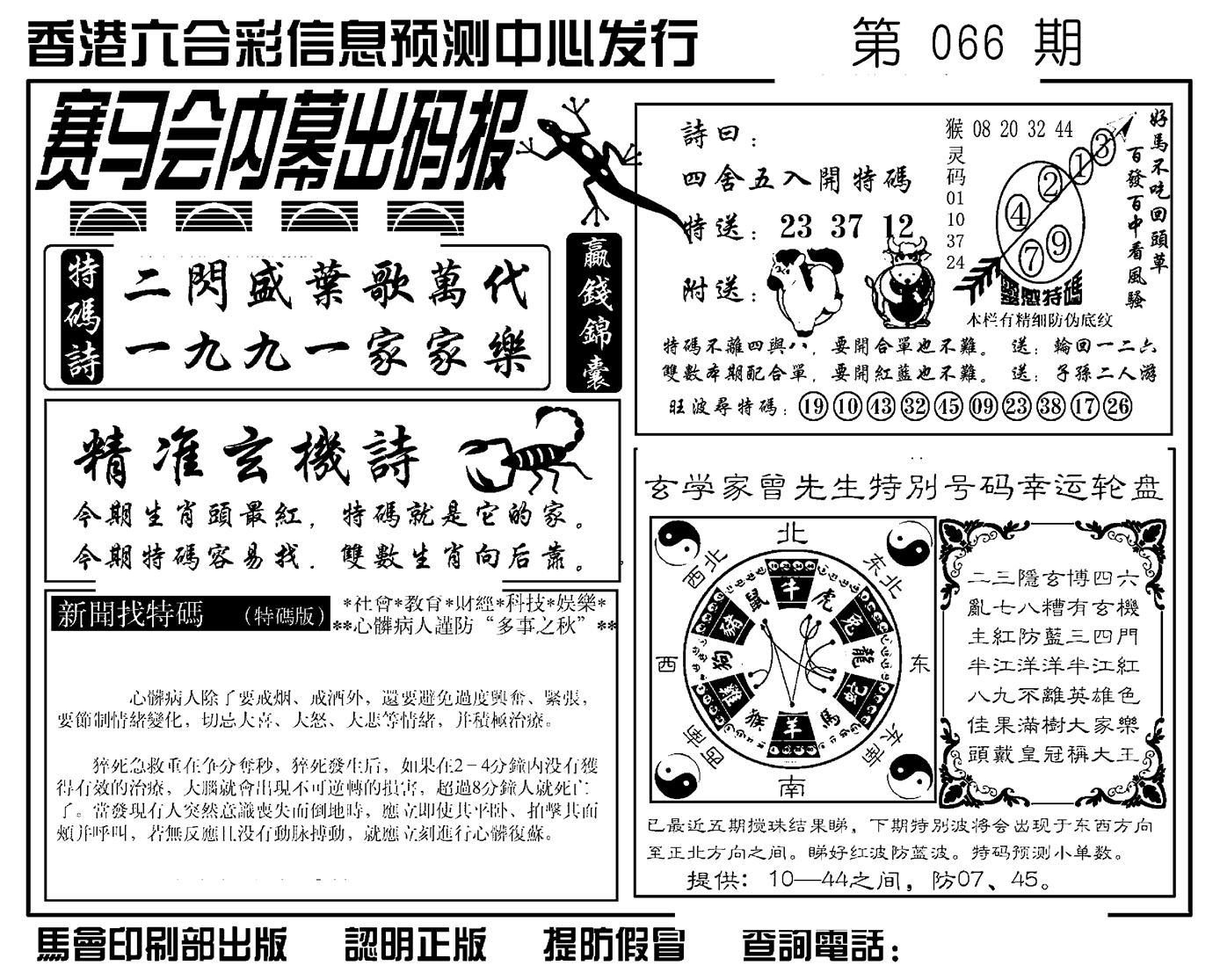 066期赛马会内幕出码报(黑白)