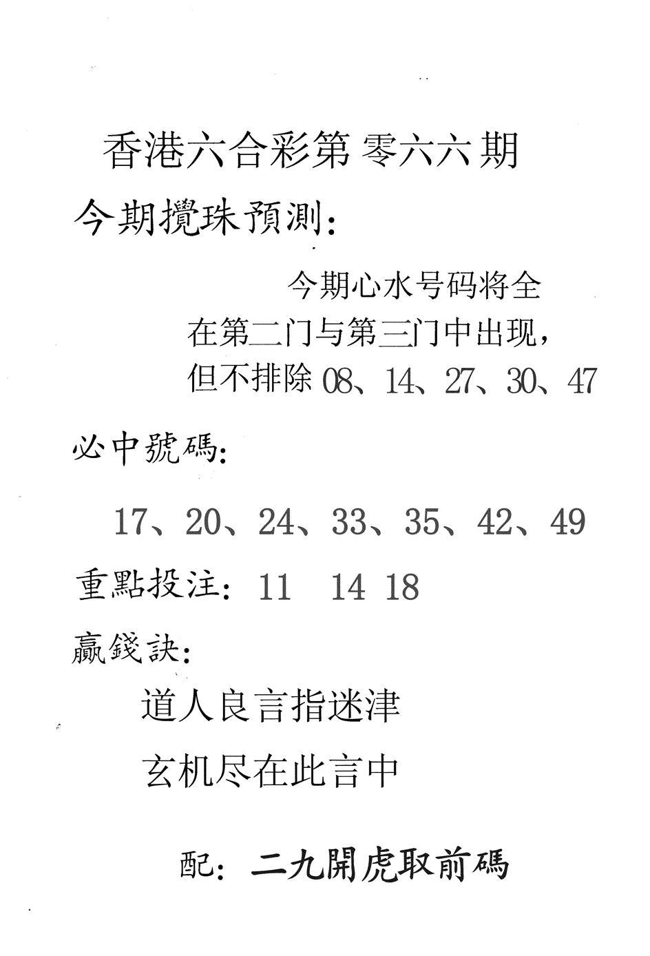 066期香港预测(黑白)