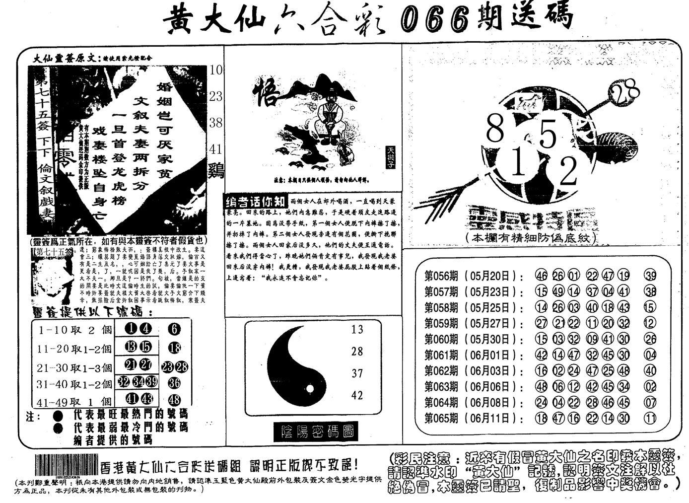 066期黄大仙射箭信封(黑白)