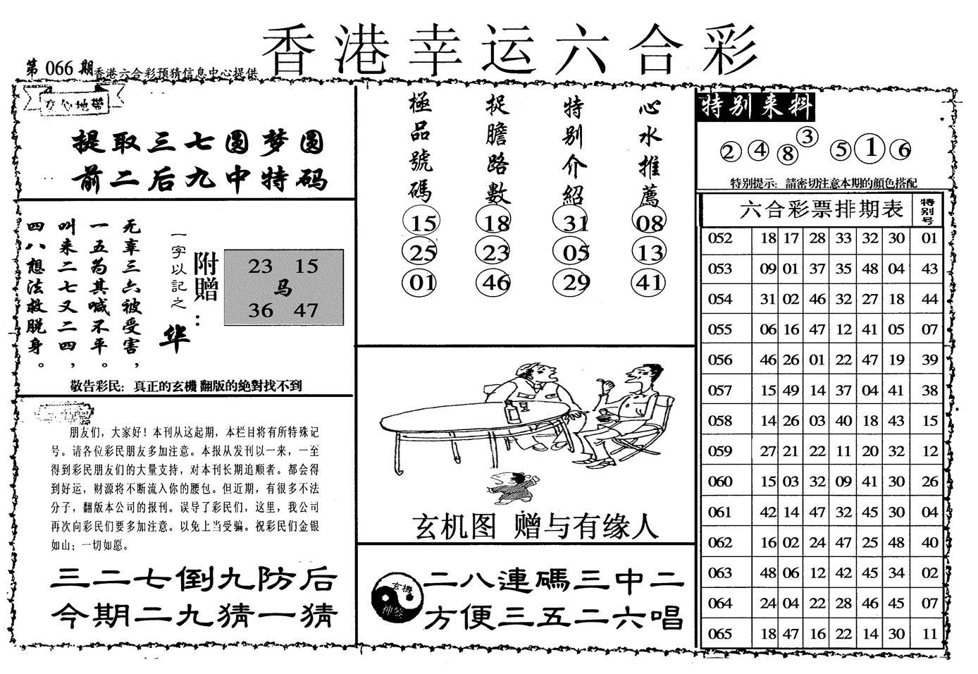 066期幸运六合彩(信封)(黑白)
