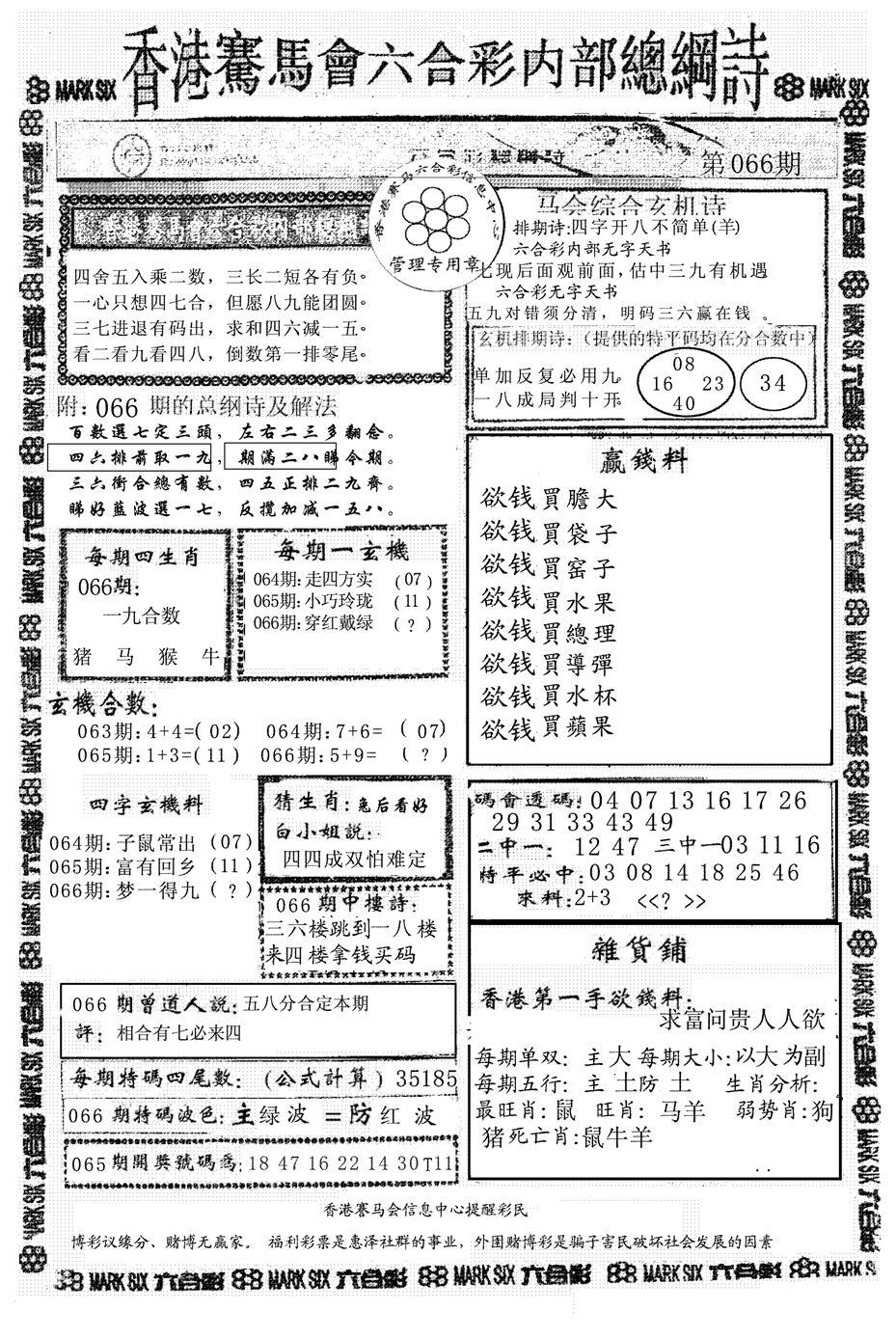 066期马会总刚(黑白)