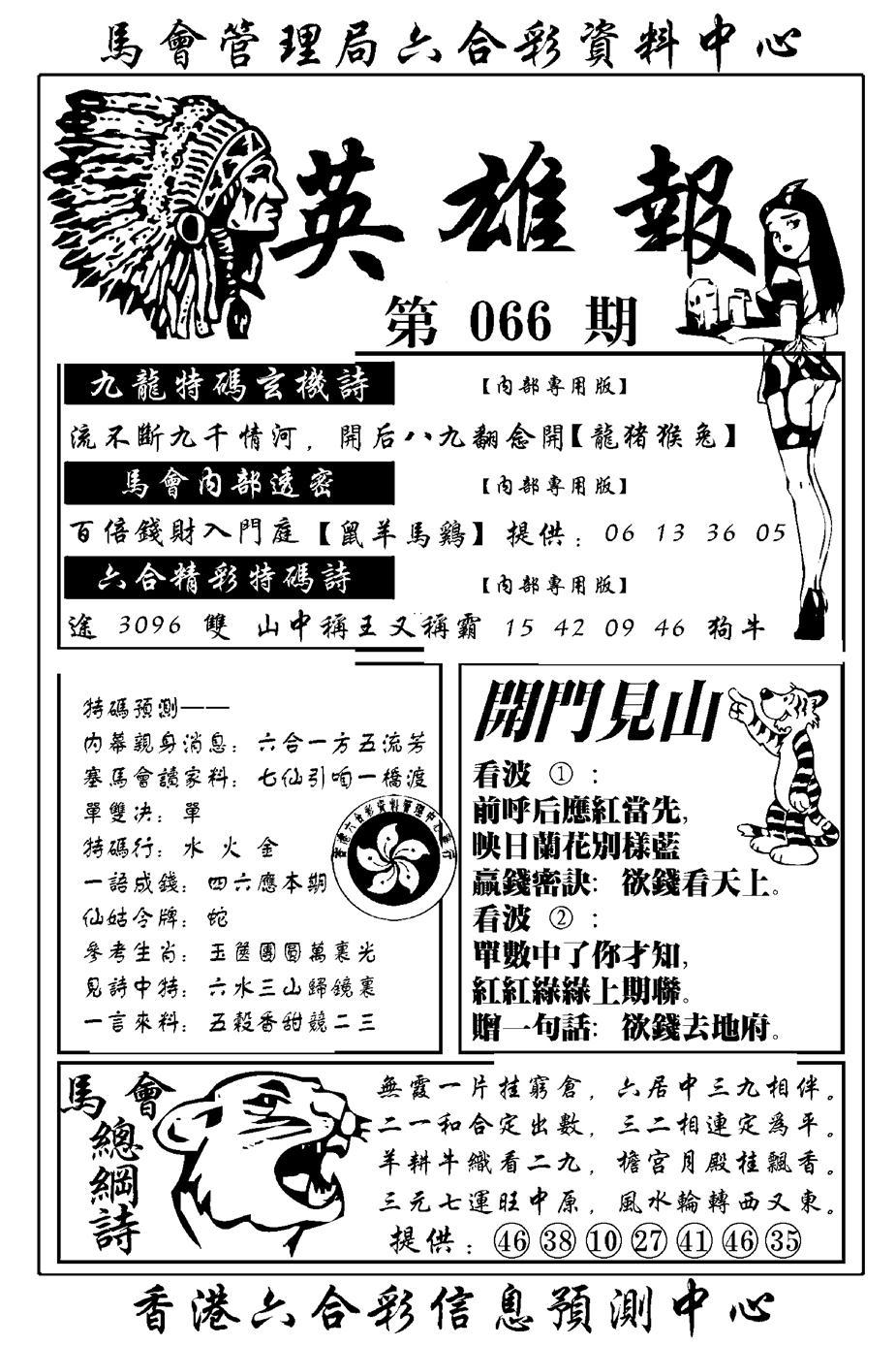 066期英雄报(黑白)