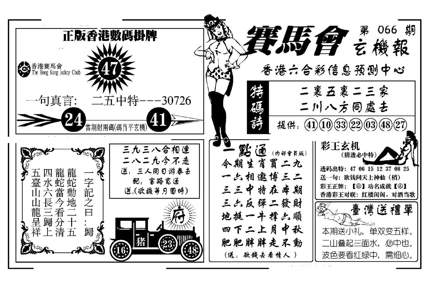 066期赛马会玄机报(黑白)