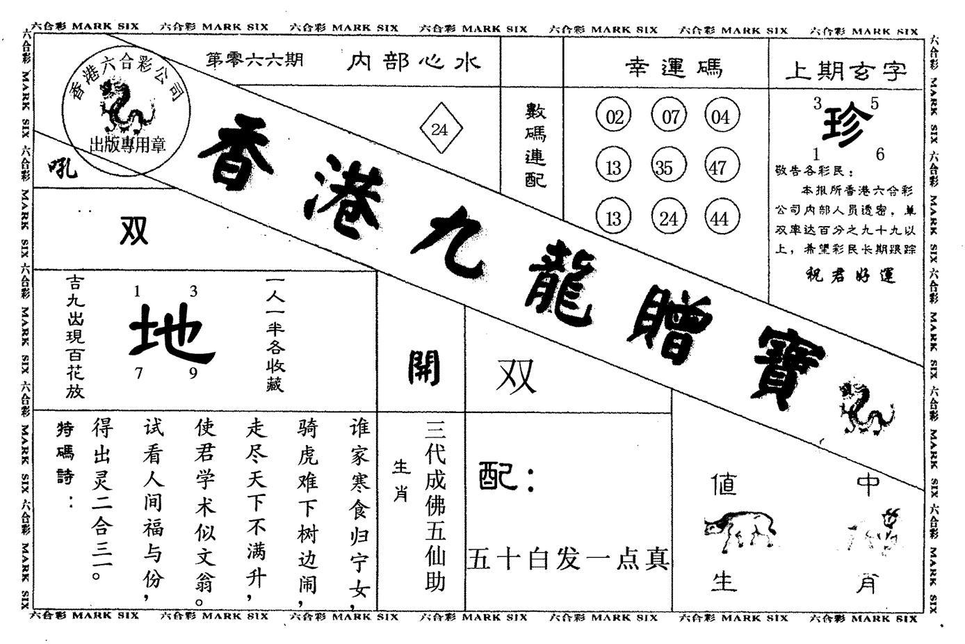 066期九大赠宝(黑白)