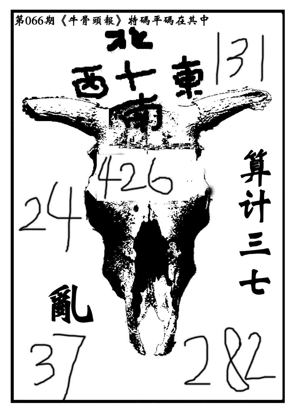 066期牛头报(黑白)