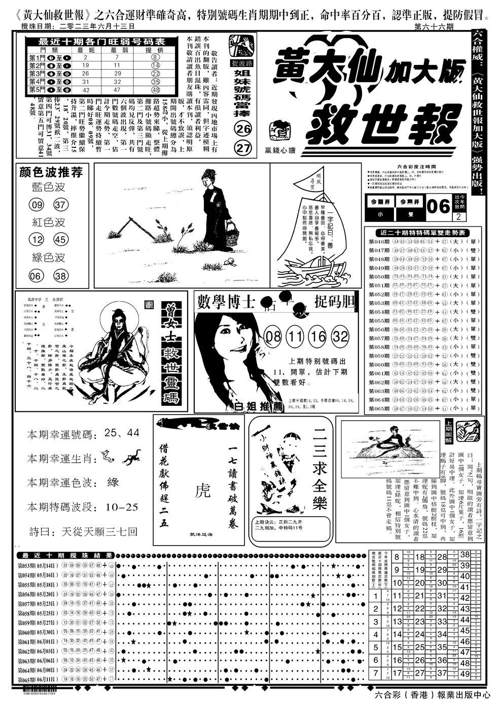 066期大救世A(黑白)