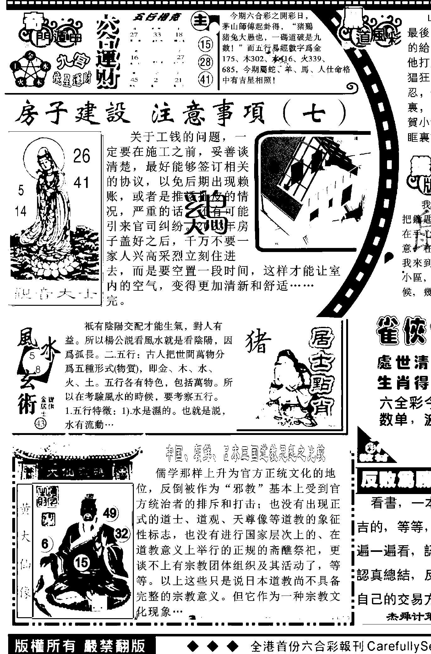 066期六合精选B(黑白)