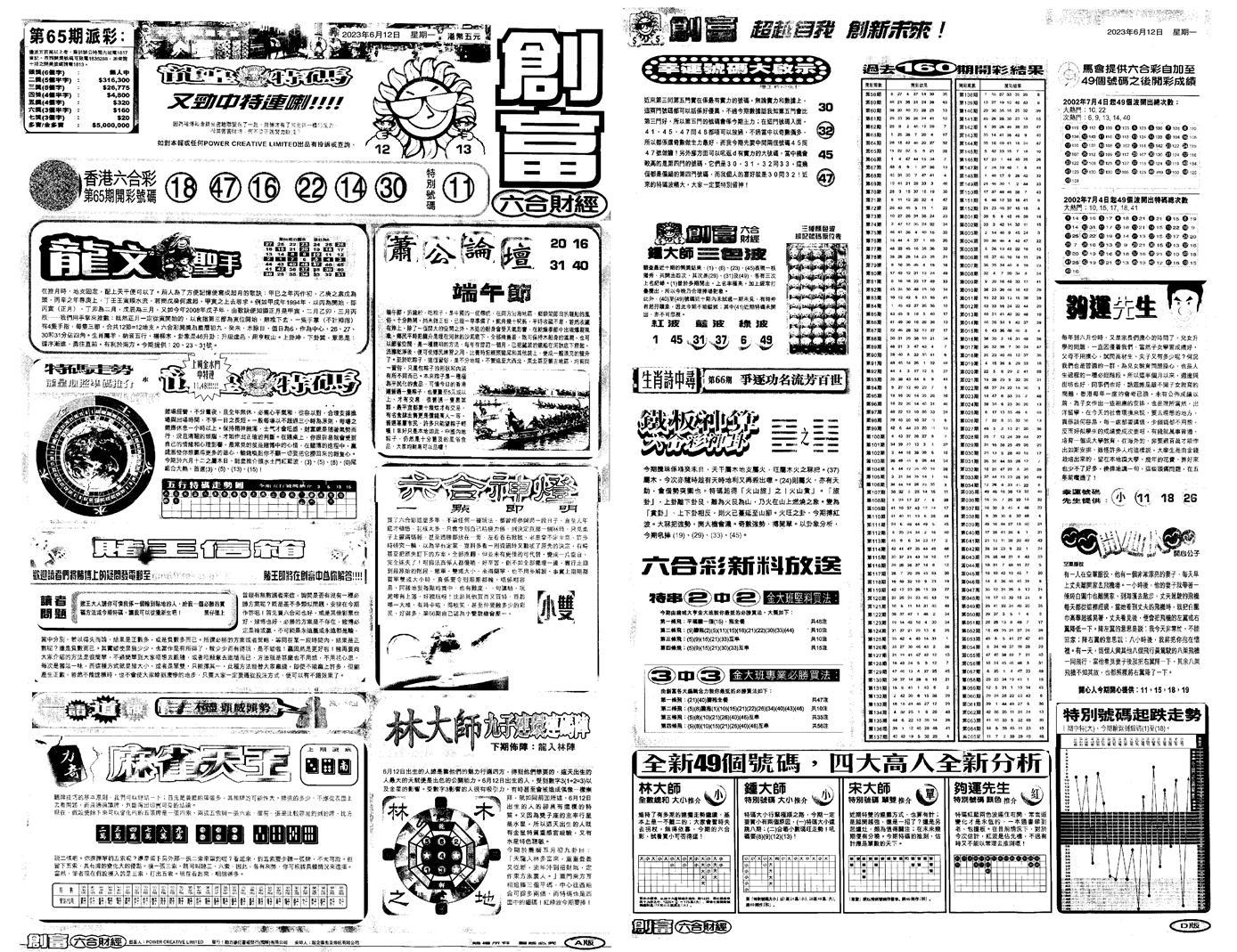 066期大版创富A(黑白)
