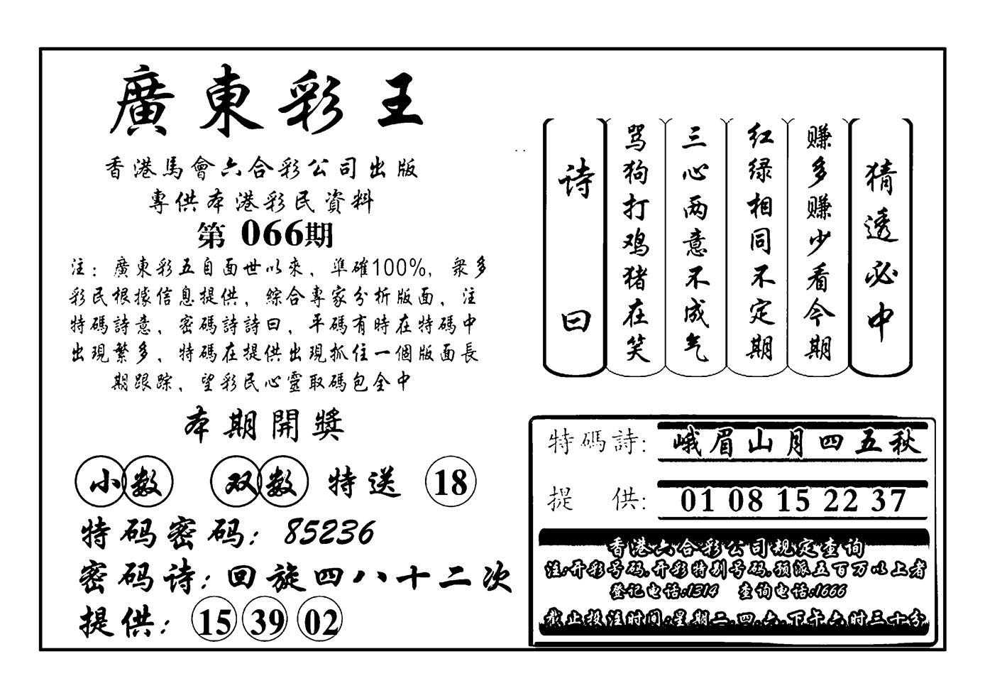 066期广东彩王(黑白)