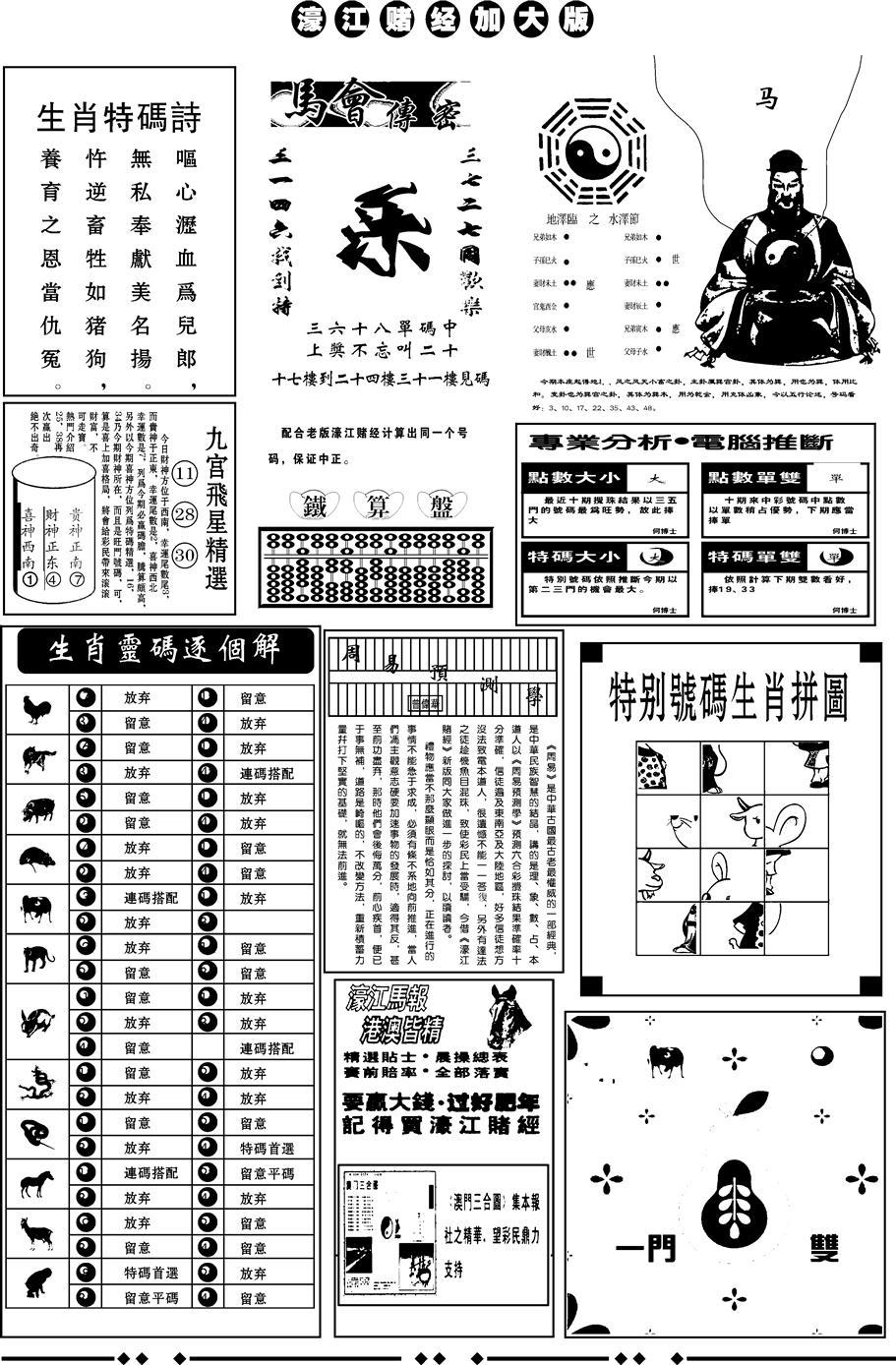 066期大版濠江B(黑白)