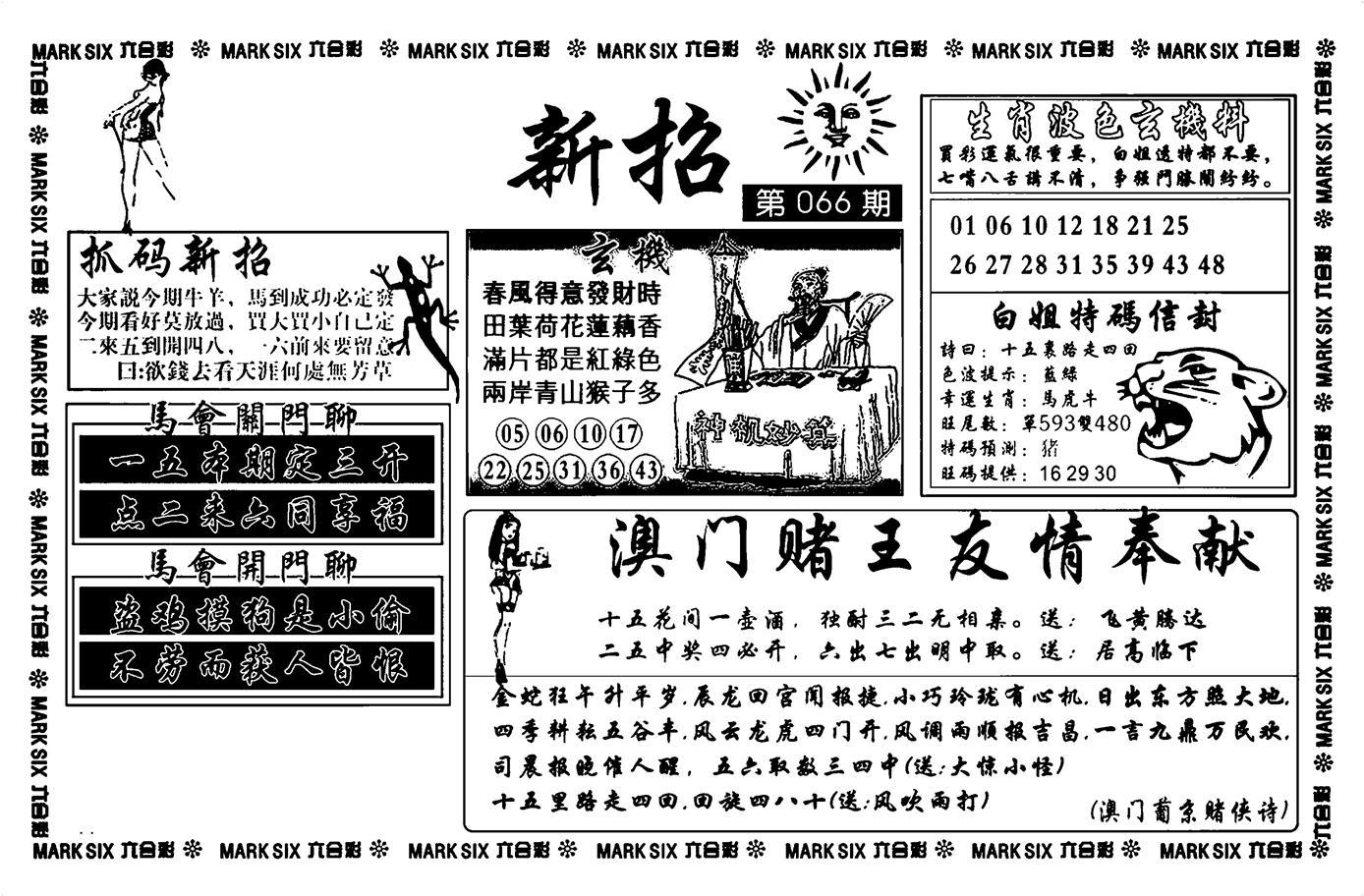 066期诸葛新招(黑白)