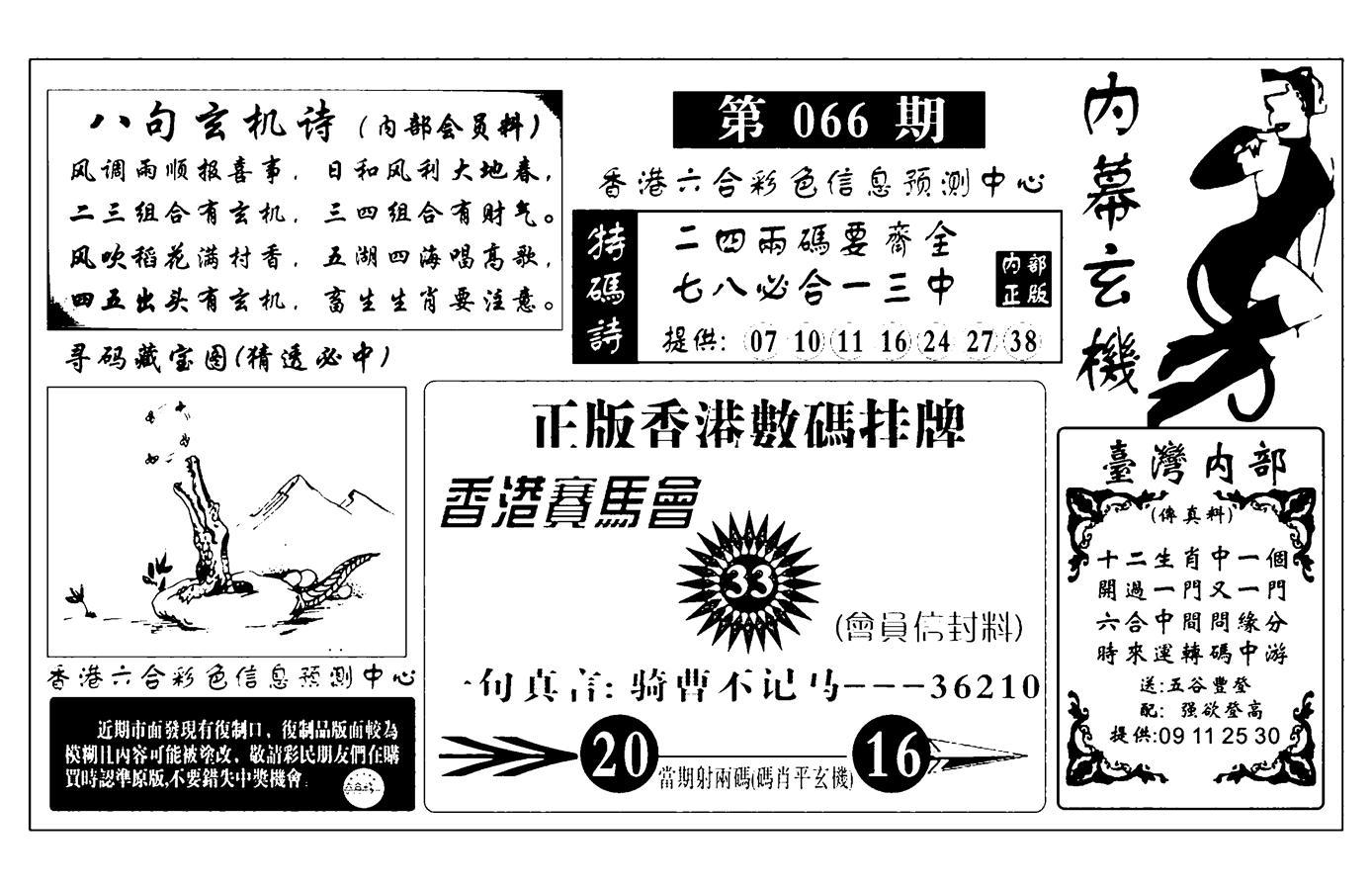 066期内幕玄机报(黑白)