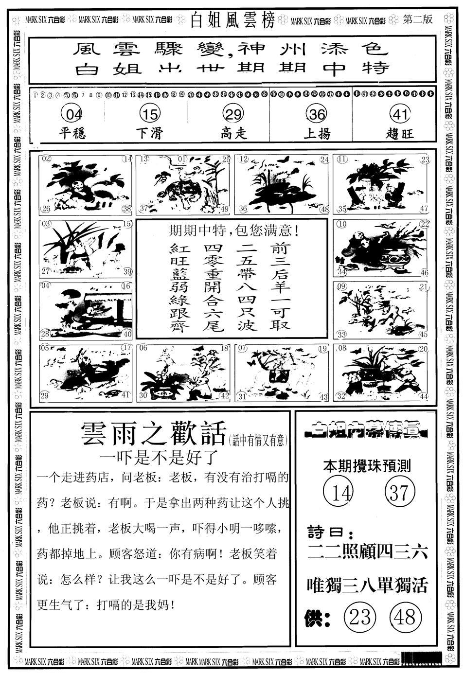 066期白姐风云榜B(黑白)