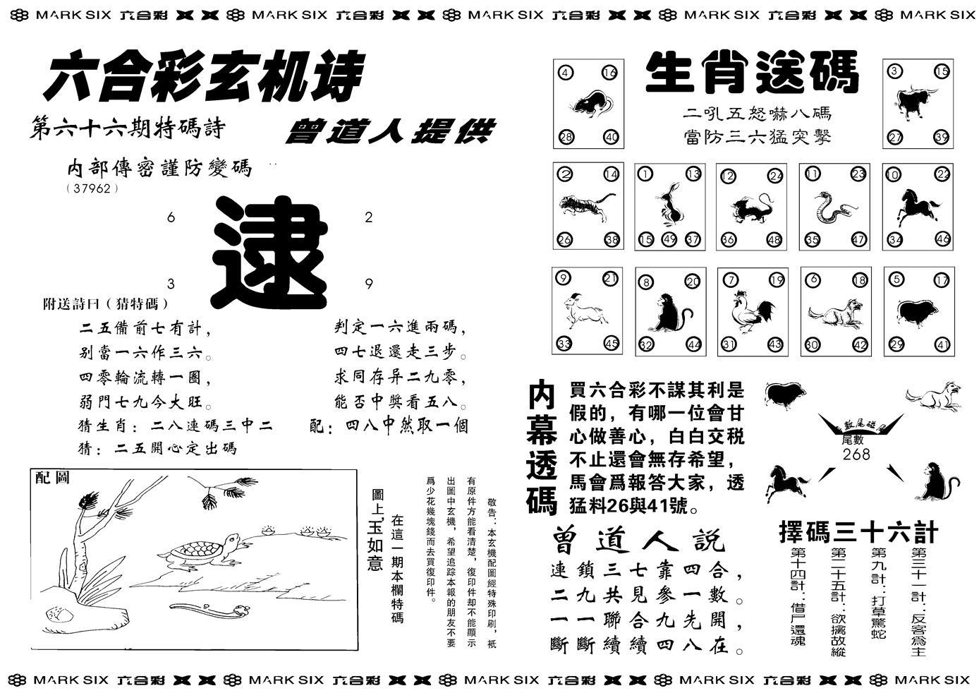 066期新内幕B(黑白)