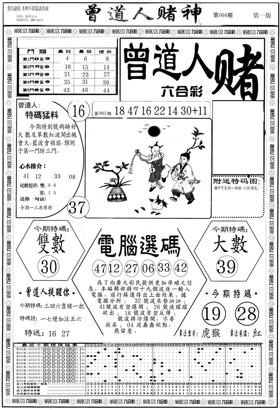 066期曾道人赌神A(黑白)