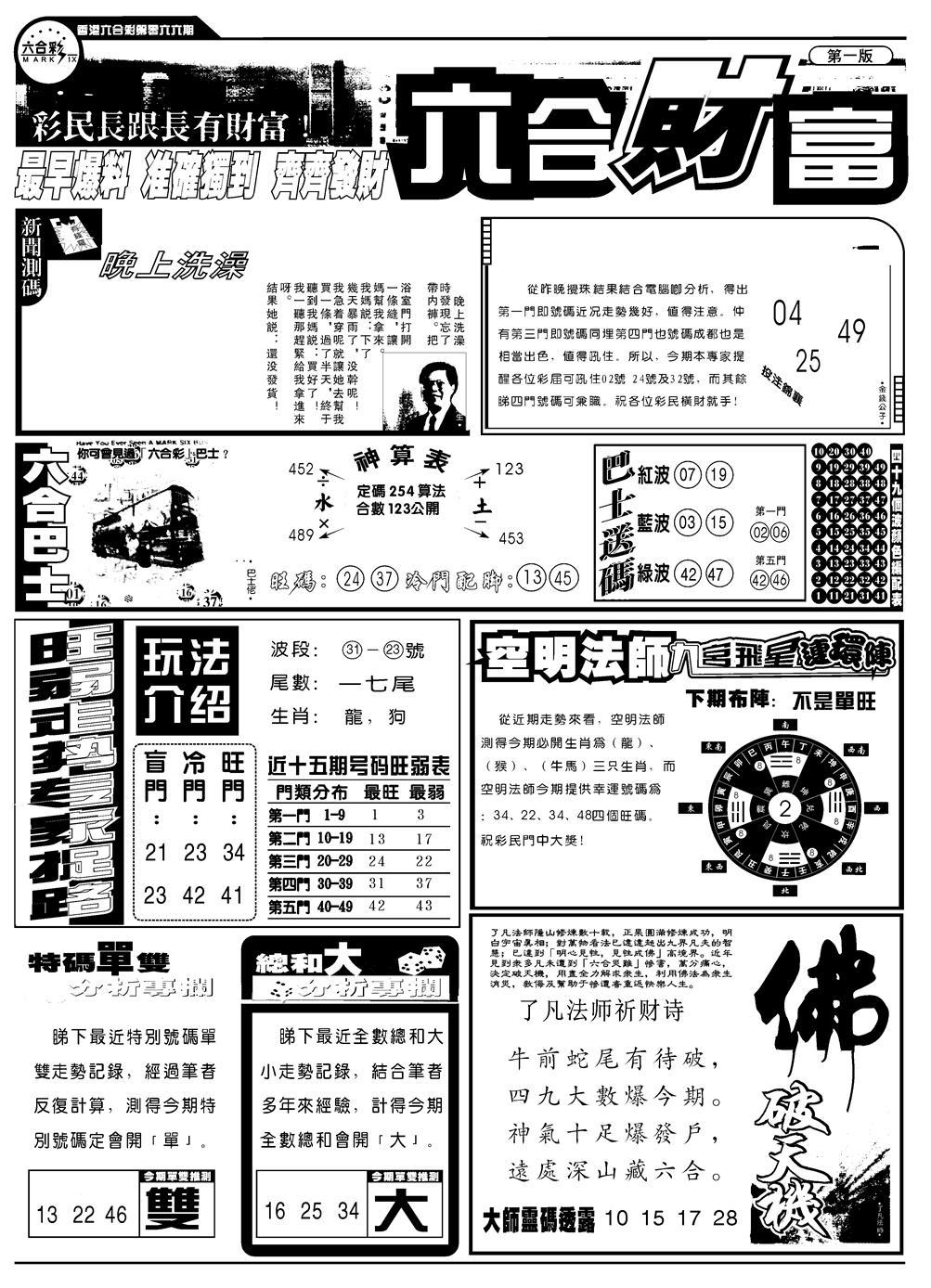 066期六合财富A(黑白)