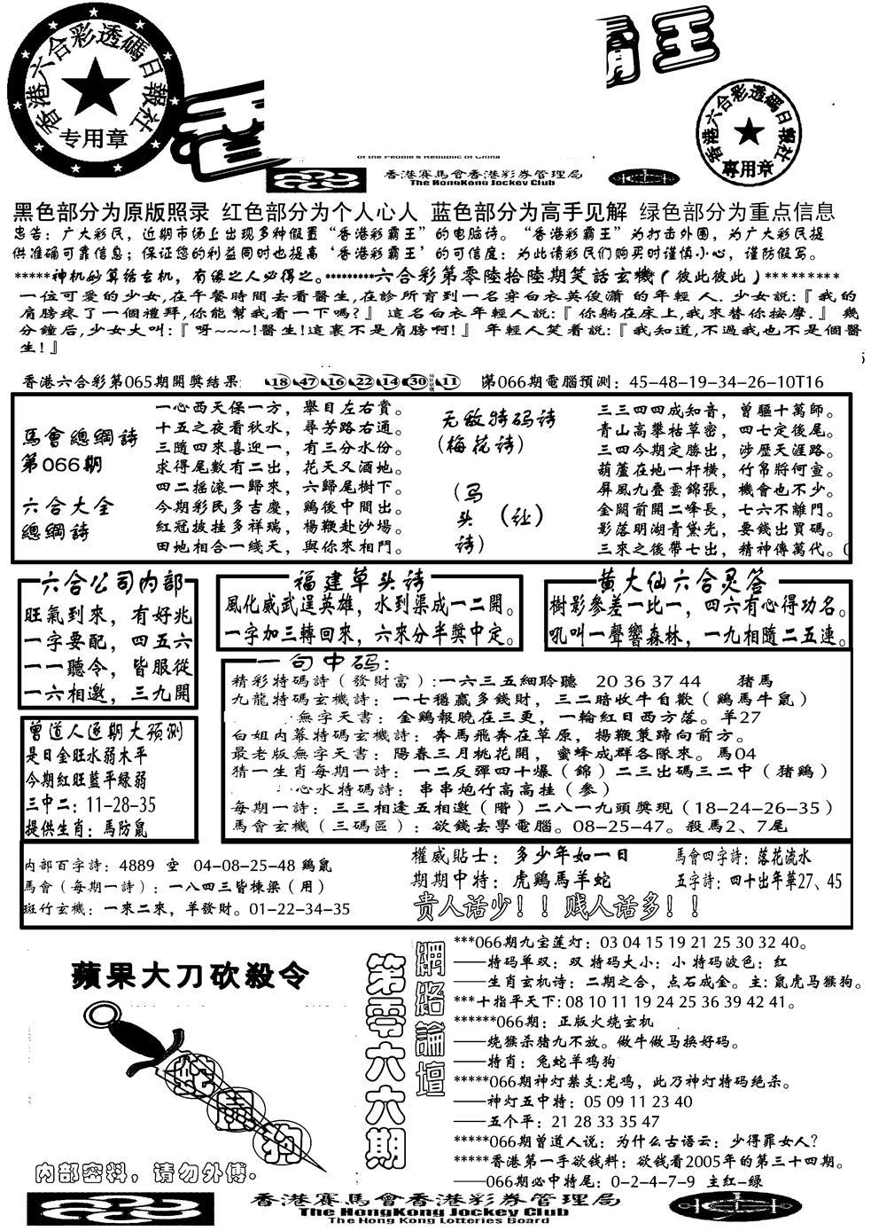 066期大刀彩霸王A(黑白)