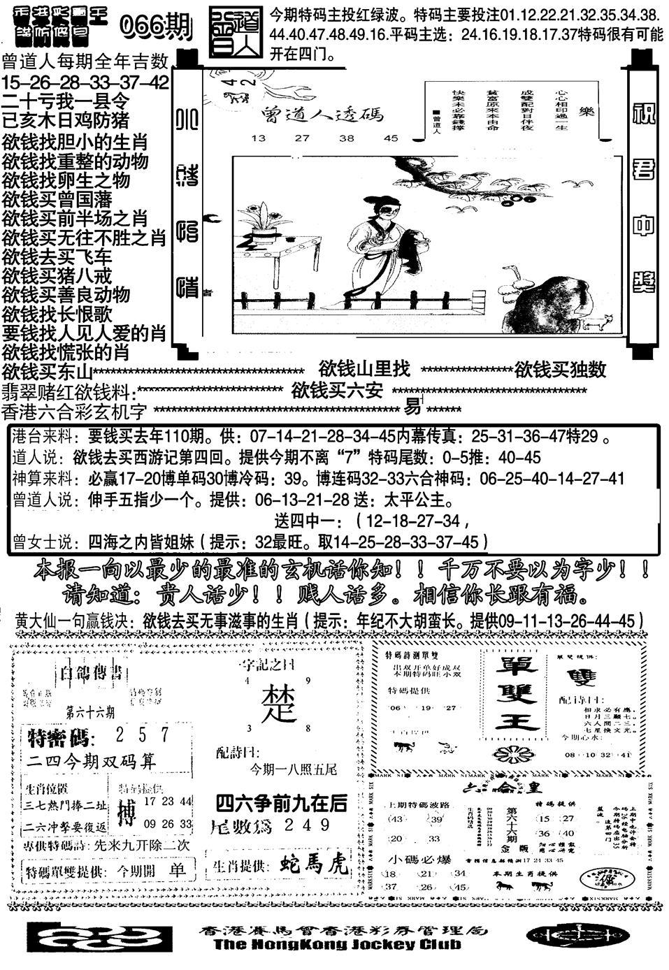 066期大刀彩霸王B(黑白)