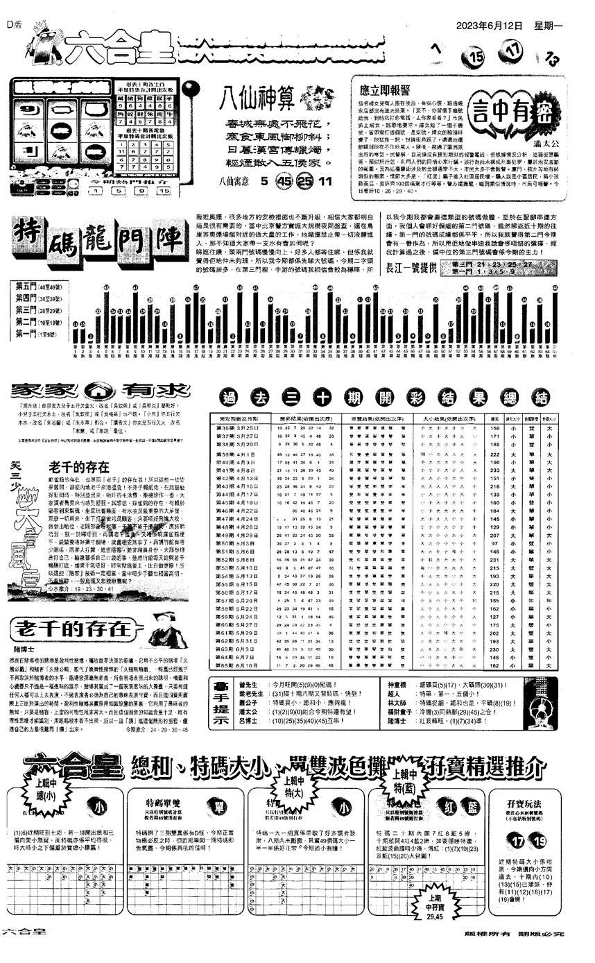 066期大版六合皇B(黑白)