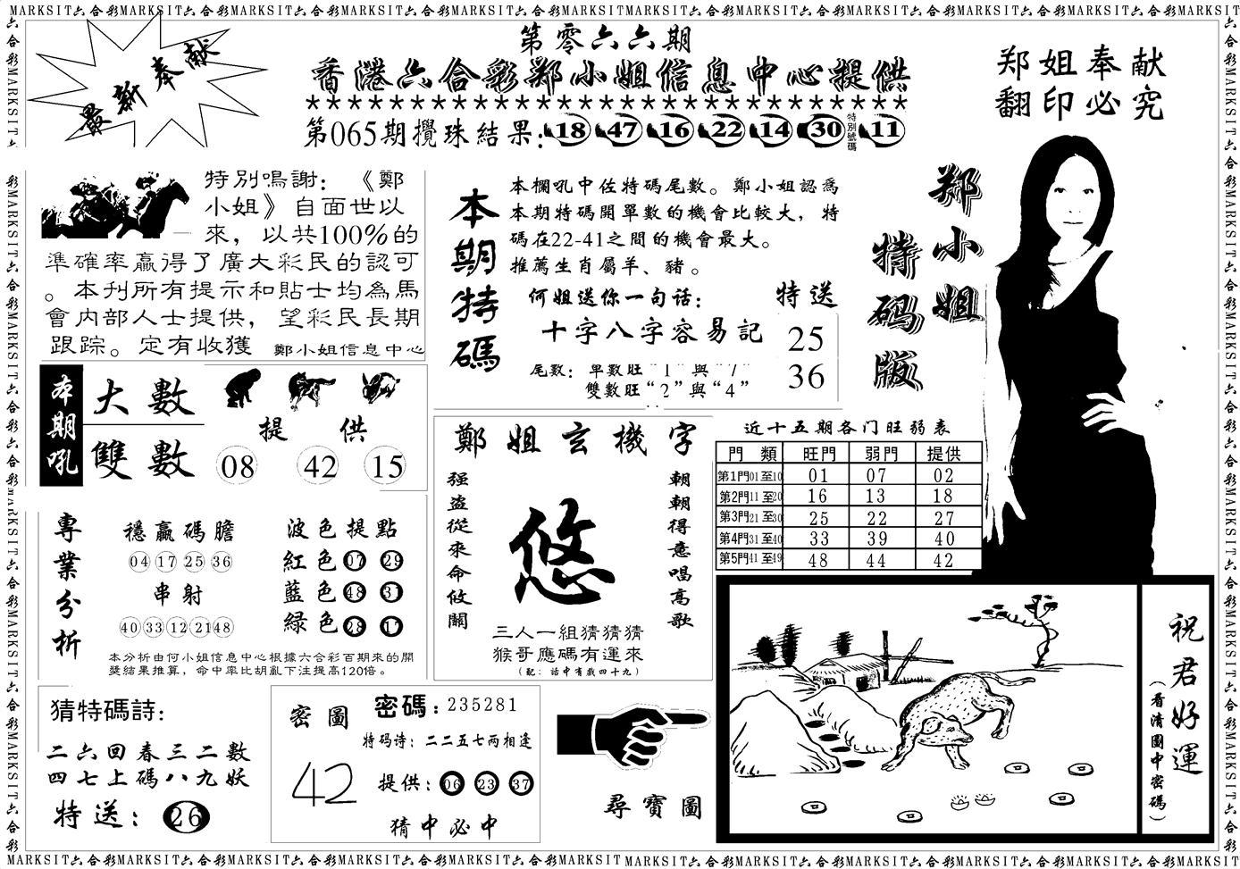 066期郑小姐特码报A(黑白)