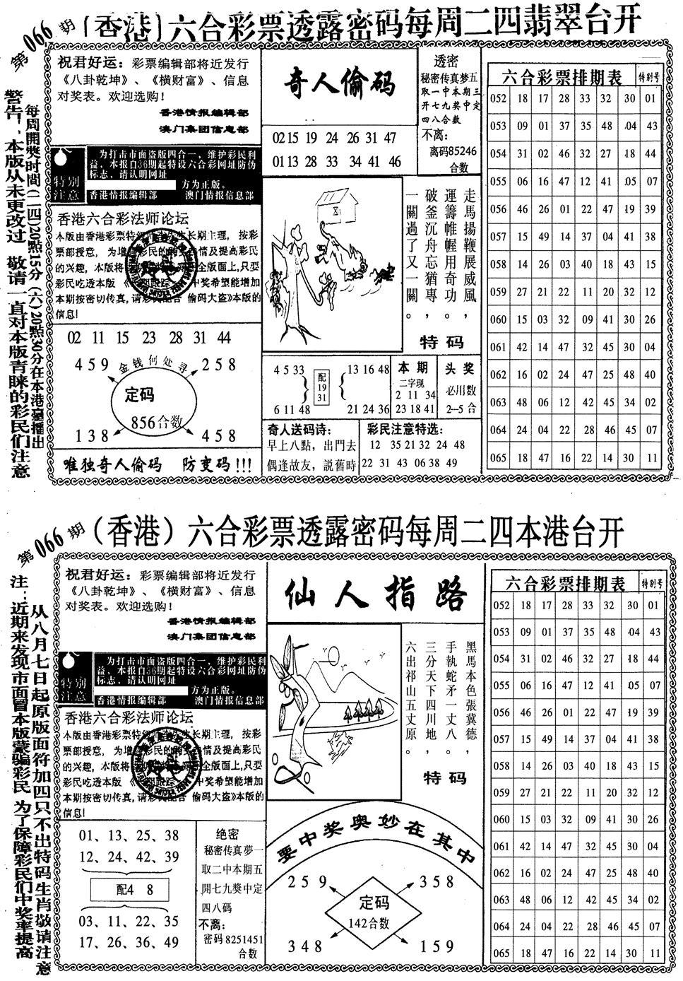 066期印仔小四合B(黑白)