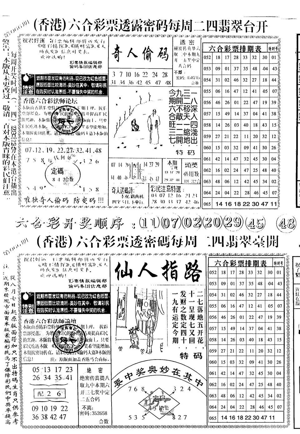 066期中版小四合A(黑白)