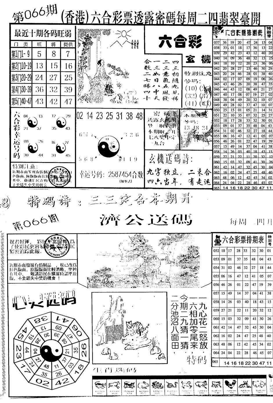 066期中版小四合B(黑白)