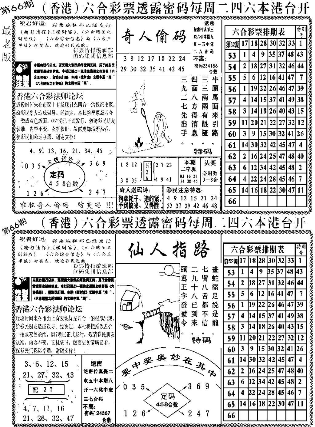 066期老板小四合A(黑白)