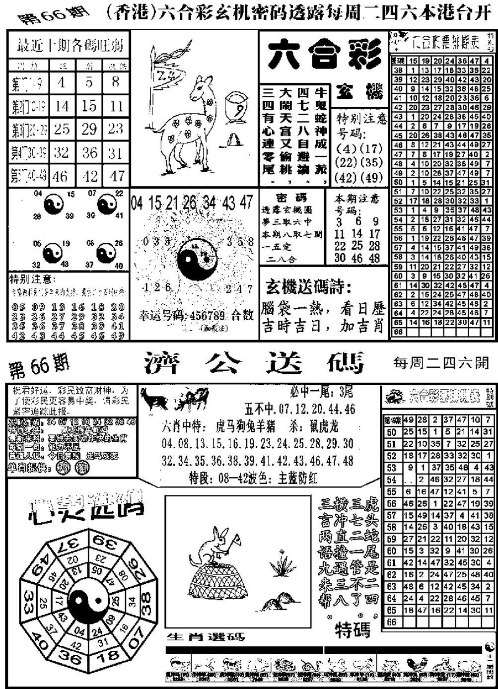 066期老板小四合B(黑白)