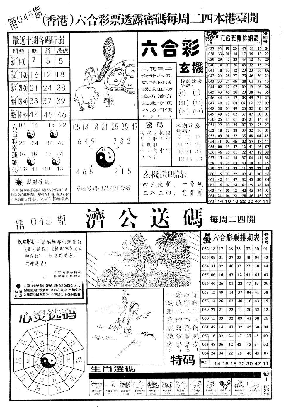 066期老版梅花四合B(黑白)
