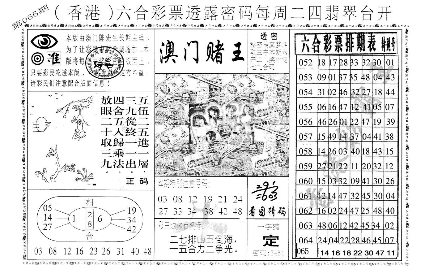 066期老版澳门堵王B(黑白)